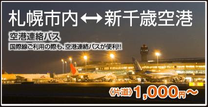 札幌市内⇔新千歳空港 空港連絡バス 国際線ご利用の際も、空港連絡バスが便利!! 《片道》1,000円〜