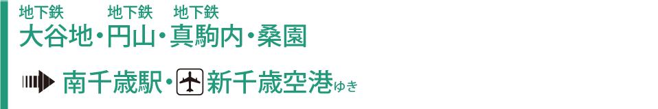 地下鉄 大谷地駅・地下鉄 円山・地下鉄真駒内・桑園→南千歳駅・新千歳空港ゆき