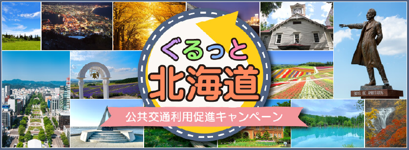 ぐるっと北海道 公共交通利用促進キャンペーン