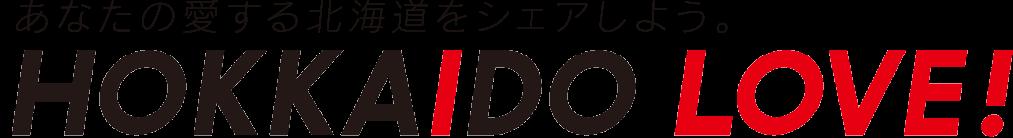 あなたの愛する北海道をシェアしよう。 HOKKAIDO LOVE!