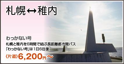 札幌⇔稚内 特急はまなす号 札幌と稚内を6時間で結ぶ長距離都市間バス「わっかない号」は1日6往復 《片道》6,200円〜