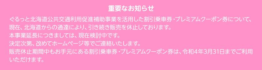 北海道バス協会 通知文